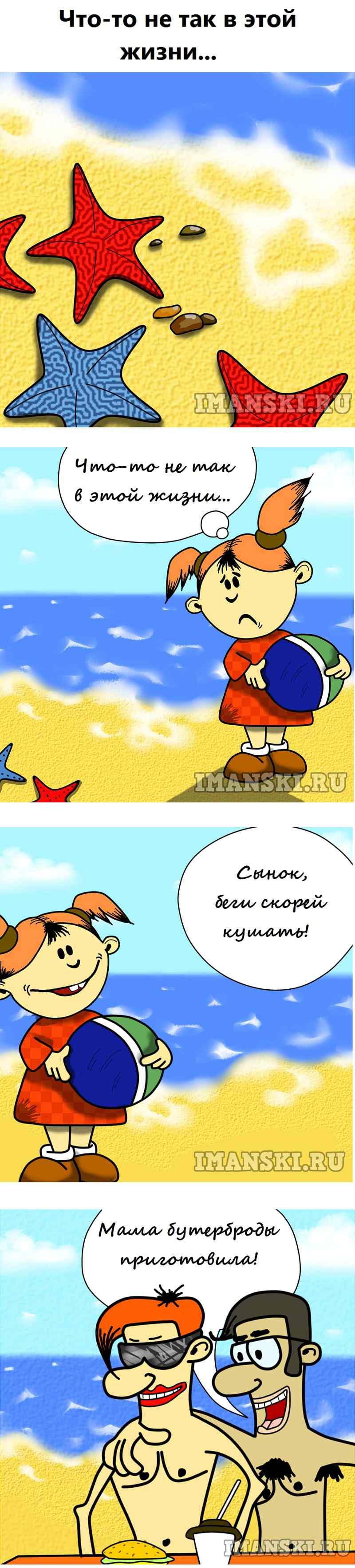 Комикс. Что-то не так в этой жизни...Автор Игорь Иманский.
