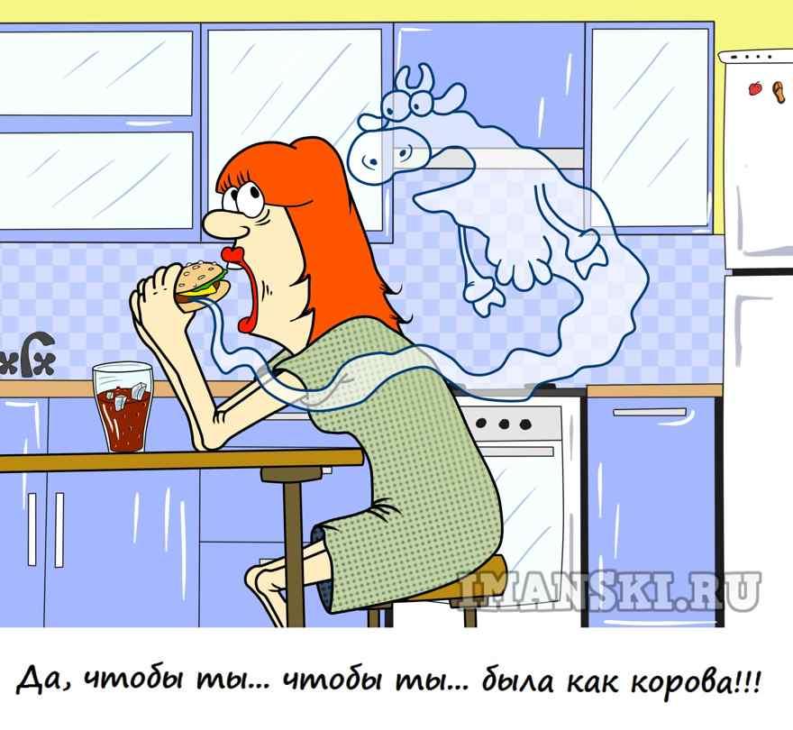 Проклятие призрака из гамбургера. Карикатура, Призрак коровы.