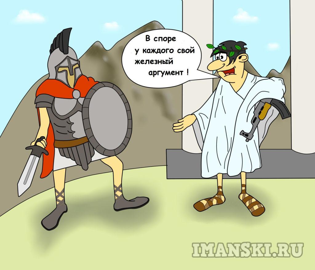 В споре у каждого свой железный аргумент. Карикатура. Автор Игорь Иманский.