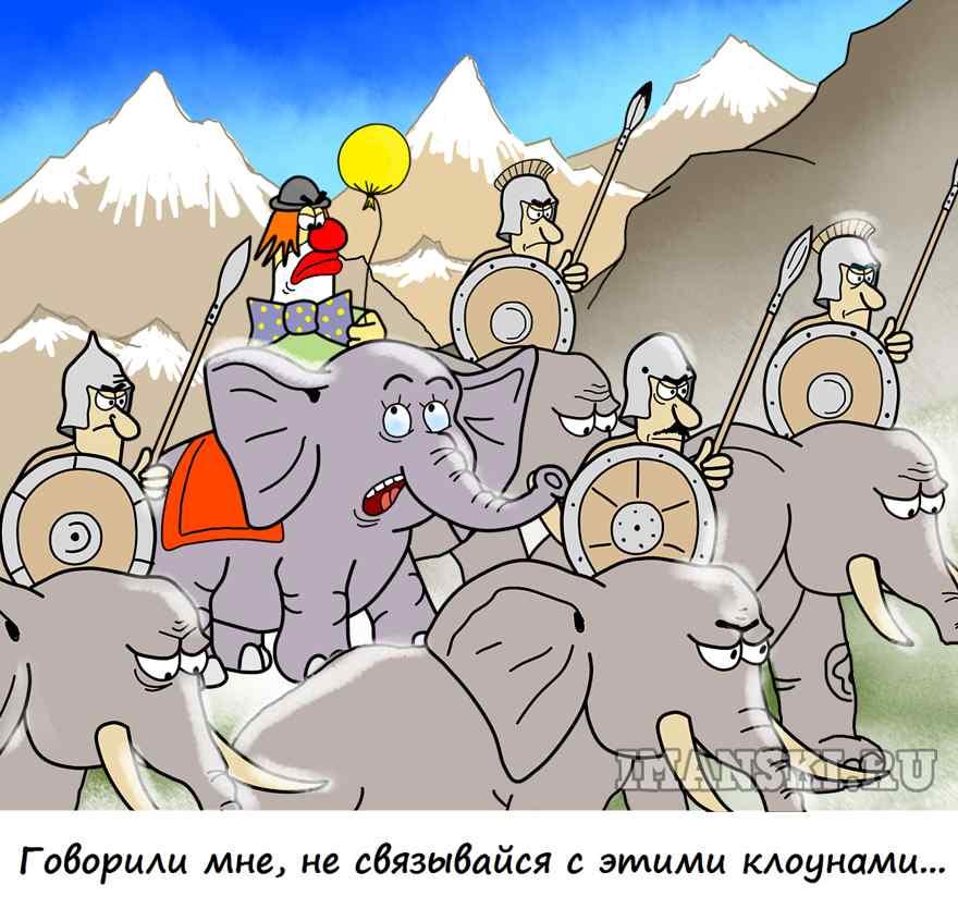 Побег из цирка или переход Ганнибала через Альпы.Карикатура. Комикс, Автор Игорь Иманский.