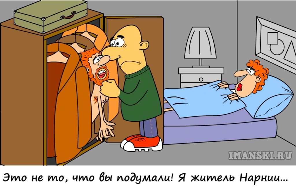 Секрет в шкафу